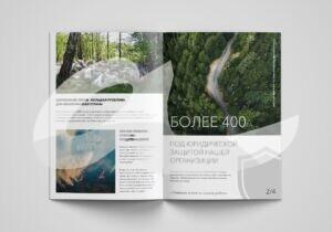 Защита леса брошюра